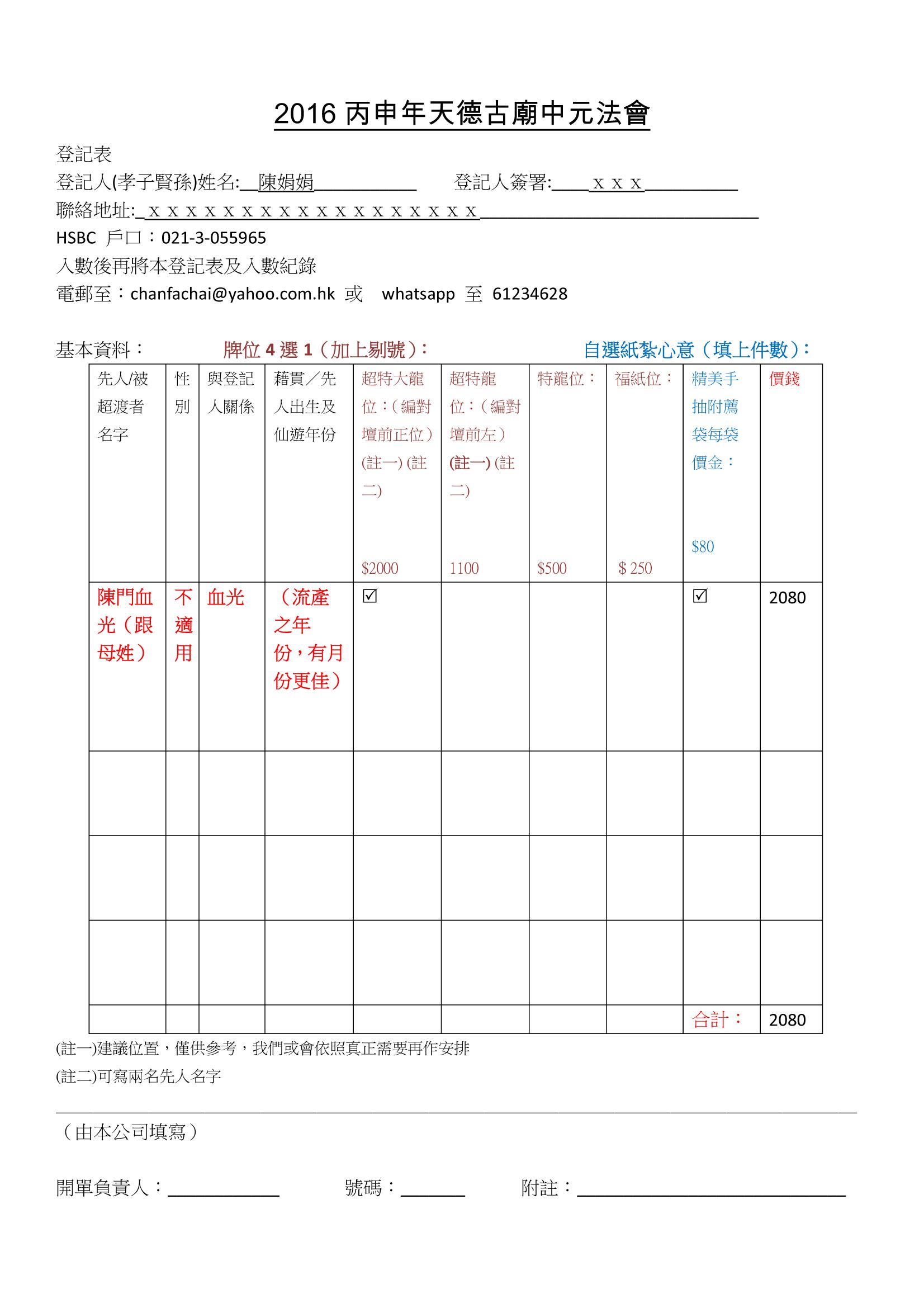 靈嬰超渡例—2016丙申年天德古廟中元祭祖法會登記表(2)