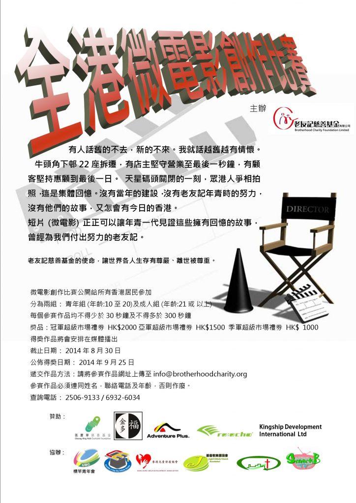由金多福贊助老友記慈善基金全港微電影創作比賽
