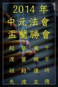 2014,天德古廟中元祭祖法會,盂蘭鬼節勝會,七月節