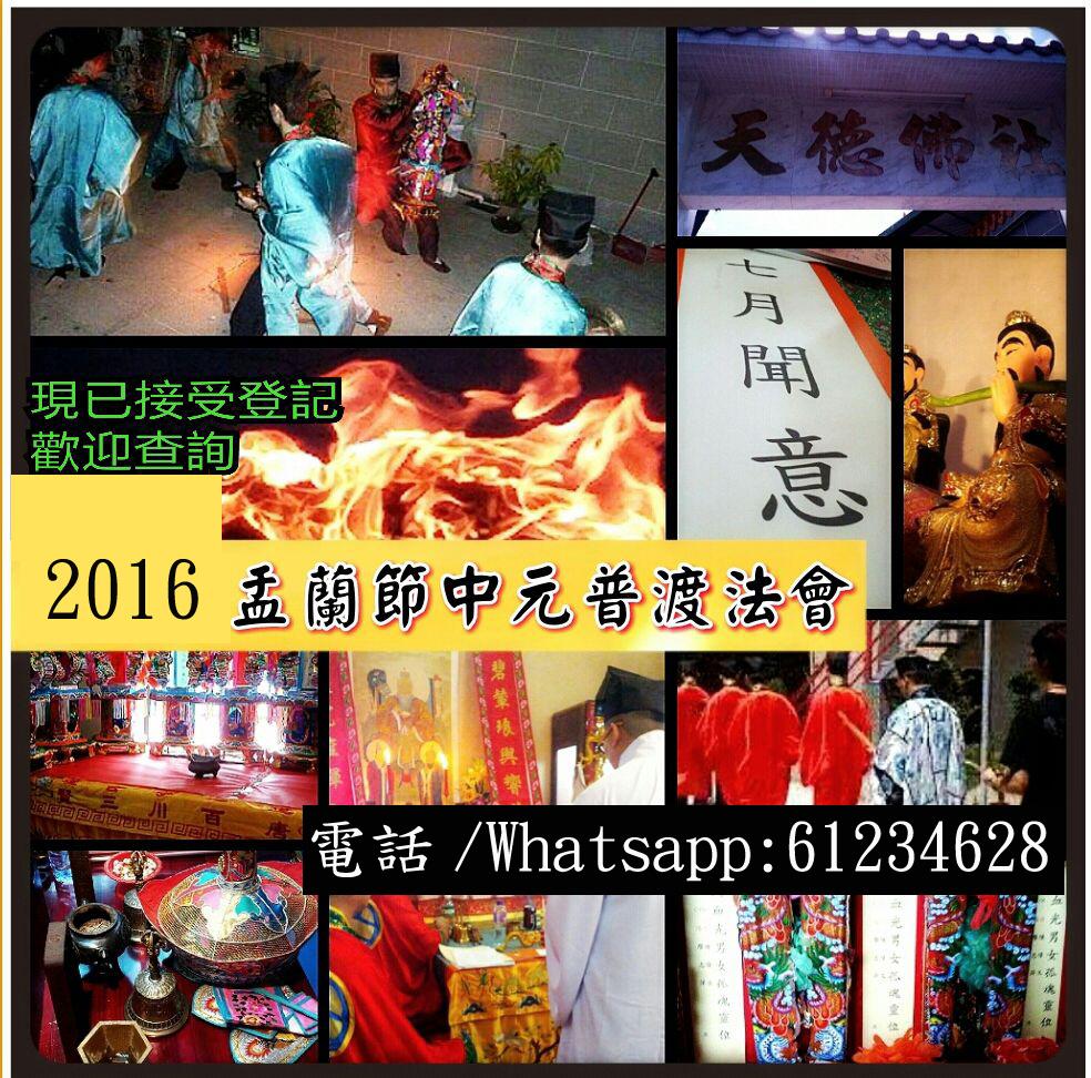 2016年金多福天德古廟中元祭祖法會(盂蘭鬼節勝會七月節)